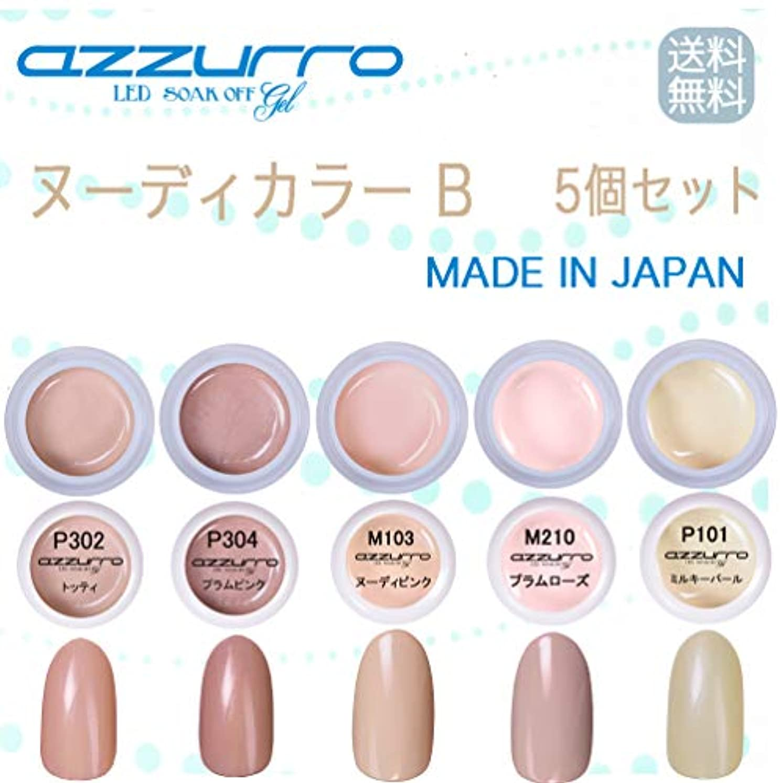 椅子懸念治す【送料無料】日本製 azzurro gel ヌーディカラージェルB5個セット ヌーデイで扱いやすいパールも入った人気カラー
