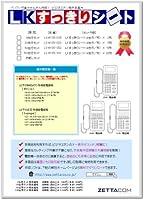 LKすっきりシート(日立 S-integral用 500台分)LS-NY05-500