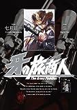 牙の旅商人(4) (ヤングガンガンコミックス)