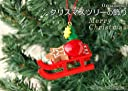 クリスマスツリーの飾り オーナメント お菓子のソリ ドイツの木のおもちゃ