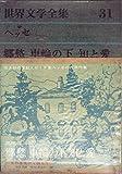 世界文学全集〈第31〉ヘッセ (1960年)郷愁・車輪の下・知と愛