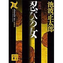 新装版 忍びの女(上) (講談社文庫)