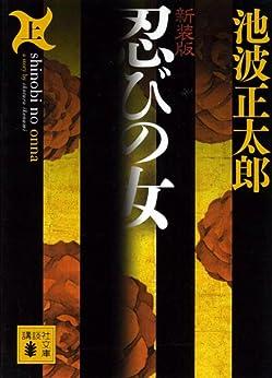 [池波正太郎]の新装版 忍びの女(上) (講談社文庫)