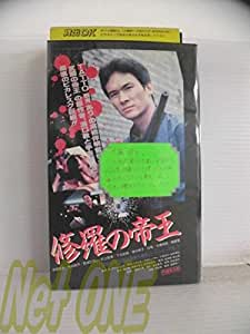 修羅の帝王 [VHS]