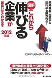 2012年版 図解 これから伸びる企業が面白いほどわかる本