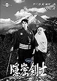 隠密剣士第6部 続 風摩一族 HDリマスター版DVD Vol.2