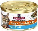 サイエンスダイエット アダルト シーフード缶 成猫用 82g × 24個入り [キャットフード]