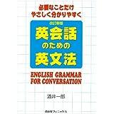 必要なことだけやさしく分かりやすく英会話のための英文法