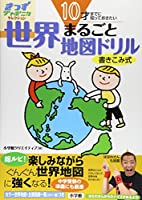 10才までに知っておきたい 世界まるごと地図ドリル (きっずジャポニカ・セレクション)
