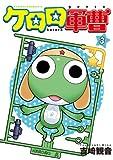 ケロロ軍曹(3)<ケロロ軍曹> (角川コミックス・エース)