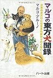 マルコの東方犬聞録―日本の犬だけには生まれ変わりたくない! (犬と人シリーズ) 画像