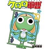 ケロロ軍曹(3) (角川コミックス・エース)