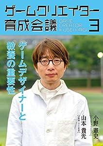 ゲームクリエイター育成会議 3巻 表紙画像