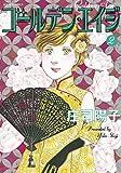ゴールデン・エイジ(2) (ジュールコミックス)