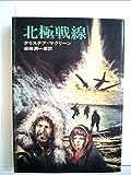 北極戦線 (ハヤカワ文庫 NV 147)