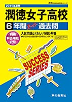 T98潤徳女子高等学校 2019年度用 6年間スーパー過去問 (声教の高校過去問シリーズ)