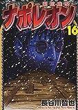 ナポレオン ‐覇道進撃‐ コミック 1-16巻セット