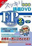 スッキリわかる講義DVD FP技能士2級・AFP 【日本FP協会】資産設計提案業務対応 2013-2014年 (スッキリわかるシリーズ)