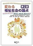 変わる福祉社会の論点(第2版) 画像
