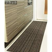 21サイズから選べる 洗える キッチンマット 「50×190cm ブラック色」ルーチェ 日本製