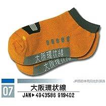 【鉄下 TETSUSHITA】 大阪環状線 キッズ 16~20cm 鉄道 靴下 ソックス 子供 ジュニア