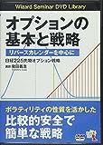 オプションの基本と戦略 ーーリバースカレンダーを中心に 日経225先物オプション戦略 (<DVD>)