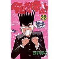 今日から俺は!!(22) (少年サンデーコミックス)