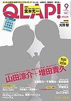 QLAP!(クラップ) 2015年 09 月号 [雑誌]