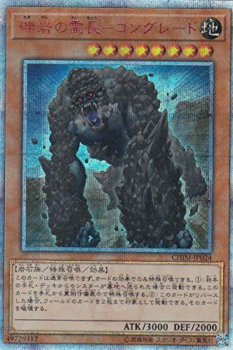 遊戯王 CHIM-JP024 礫岩の霊長-コングレード (日本語版 20thシークレットレア) カオス・インパクト