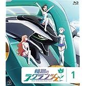 輪廻のラグランジェ 1 [Blu-ray]