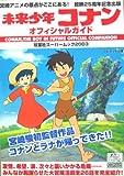 未来少年コナンオフィシャルガイド―宮崎アニメの原点がよみがえる!! (双葉社スーパームック (2003))