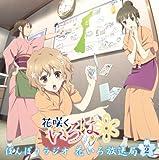 ラジオCD「ぼんぼりラジオ 花いろ放送局」Vol.2