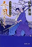 春風そよぐ―父子十手捕物日記 (徳間文庫)