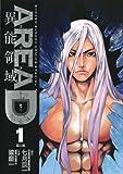 AREA D 異能領域(1) (少年サンデーコミックススペシャル)