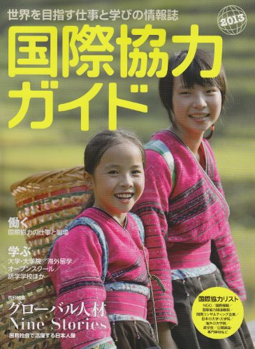 国際協力ガイド 2013 グローバル人材Nine Stories