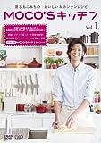 MOCO'S キッチン Vol.1[VPBF-13673][DVD] 製品画像