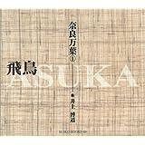 奈良万葉〈1〉飛鳥 (SUIKO BOOKS)