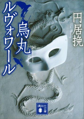 烏丸ルヴォワール (講談社文庫)の詳細を見る
