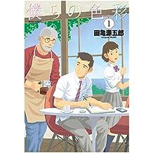 僕らの色彩 : 1 (アクションコミックス)