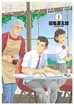 [田亀源五郎]の僕らの色彩 : 1 (アクションコミックス)