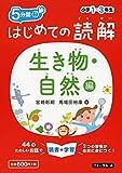 はじめての読解小学1~3年生生き物・自然編