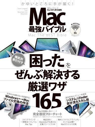 Mac最強バイブル (100%ムックシリーズ)