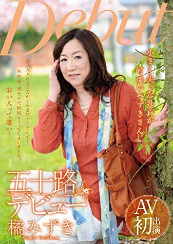 五十路デビュー 橘みずき(MKD-154) [DVD]