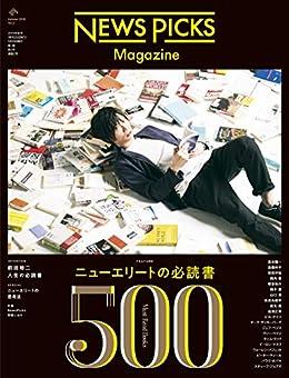 [NewsPicksMagazine編集部]のNewsPicks Magazine Autumn 2018 Vol.2