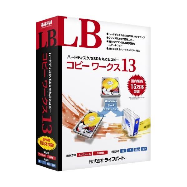 LB コピーワークス13の商品画像