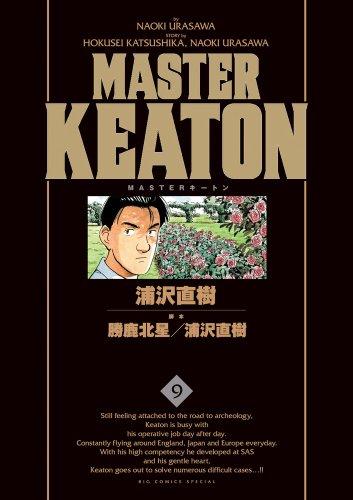 MASTERキートン 9 完全版 (ビッグコミックススペシャル)の詳細を見る