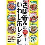 医師が考えた 万能さば缶&いわし缶レシピ (ヒットムック料理シリーズ)