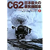C62日本最大の蒸気機関車―「ニセコ」「ゆうづる」「安芸」の時代 (鉄道画報EX)