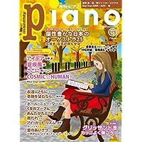 月刊ピアノ 2018年10月号