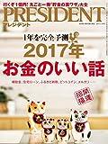 PRESIDENT (プレジデント) 2017年 1/16号 [雑誌]